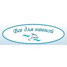 «Все для ванной» город Саратов